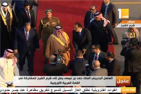 ملك البحرين يصل شرم الشيخ للمشاركة بالقمة العربية الأوروبية