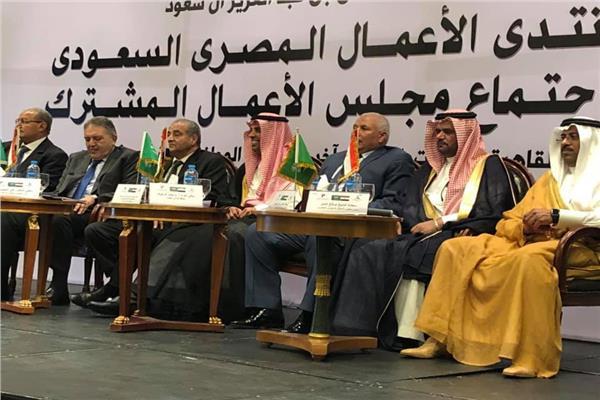 منتدى الأعمال المصري السعودي