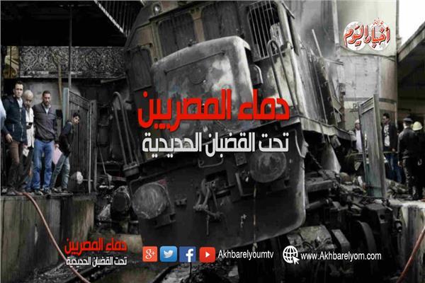 دماء المصريين تحت القضبان الحديدية .. «العرض مستمر»