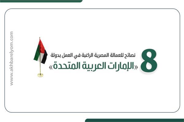 نصائح للعمالة المصرية الراغبة في العمل بدولة الإمارات العربية المتحدة