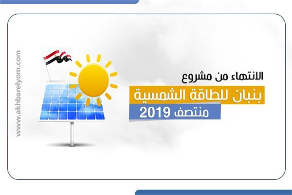 الانتهاء من مشروع بنبان للطاقة الشمسية منتصف 2019
