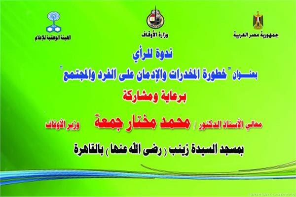 «خطورة المخدرات والإدمان».. ندوة للرأي بمسجد السيدة زينب غدًا