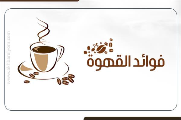 فوائد القهوة .. تعرف عليها