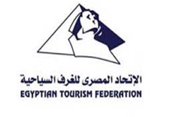 الإتحاد المصرى للغرف السياحية