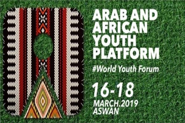 شعار ملتقى الشباب العربى الافريقى