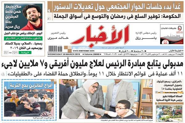 الصفحة الأولى من عدد الأخبار الصادر الأربعاء 20 مارس