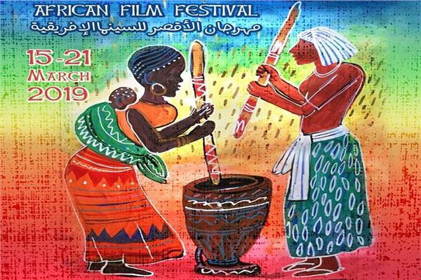 مهرجان الأقصر للسينما الافريقية
