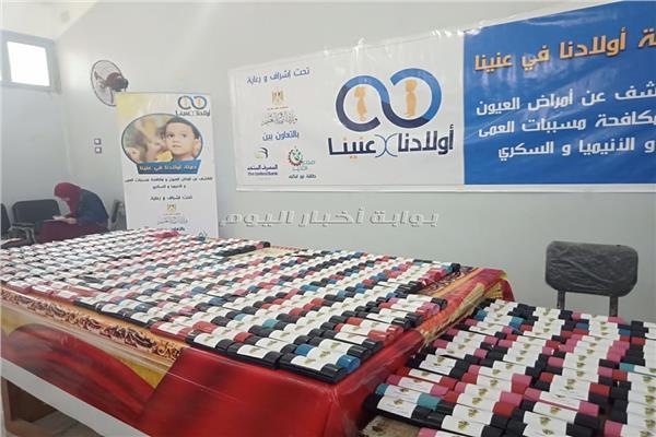 """حياة كريمة"""" صناع الخير تكافح العمى وتوزع 1000 نظارة طبية مجانا"""