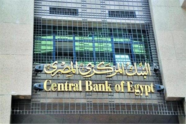 البنك المركزي يحسم أسعار الفائدة الخميس المقبل- أرشيفية