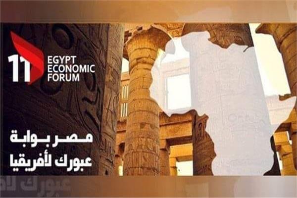 مصر بوابة عبورك لأفريقيا