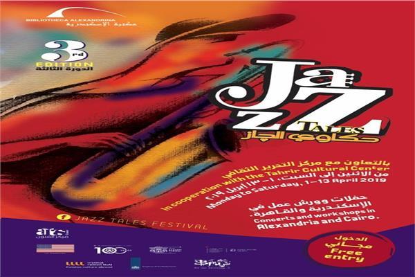 مهرجان حكاوي الجاز