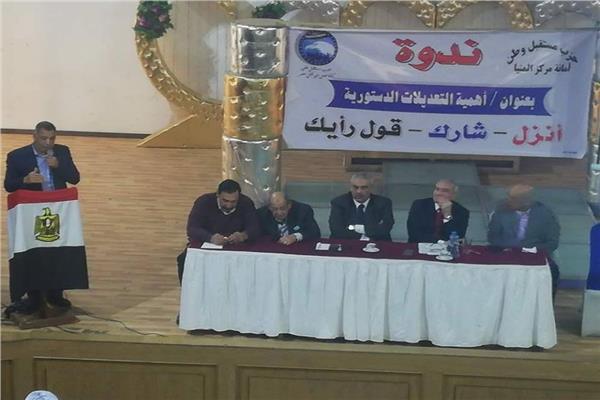"""إطلاق مبادرة """"أنا المصري"""" وأنشطة رياضية وثقافية بقرية ريدة"""