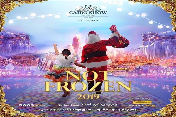 السبت إنطلاق not frozen علي مسرح Cairo show
