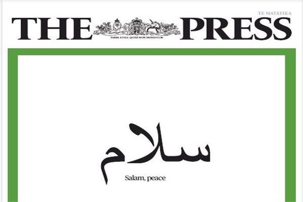 صورة غلاف الصحيفة