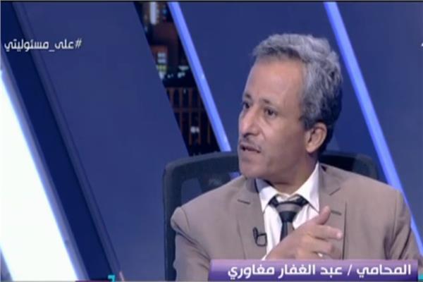 المحامي عبد الغفار مغاوري
