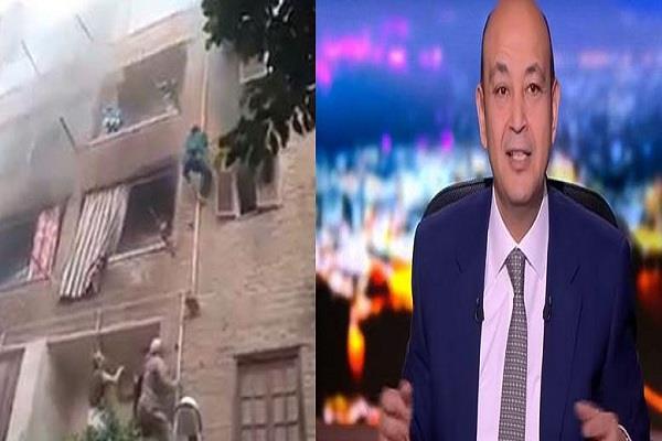 عمرو أديب يعلق على واقعة انقاذ شاب لأطفال بحريق الزاوية الحمراء