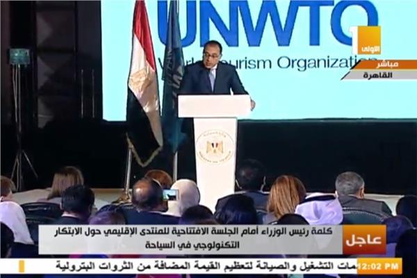 كلمة رئيس الوزراء بالمنتدى الإقليمي حول الابتكار والتكنولوجيا في السياحة