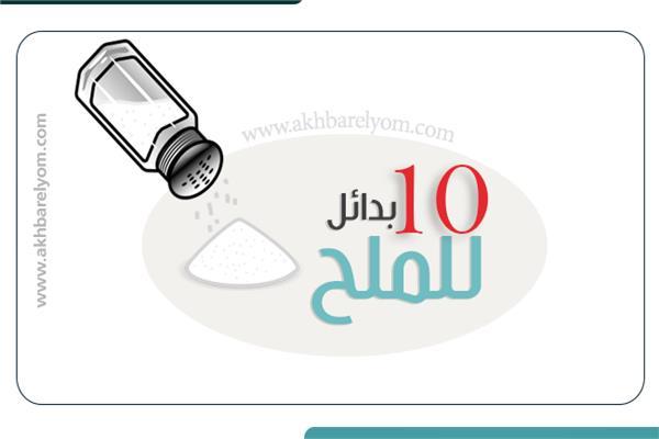 10 بدائل للملح