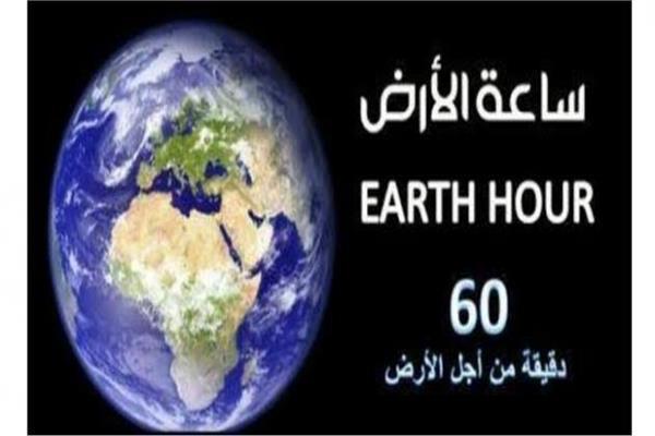 """حكاية """"ساعة الأرض"""" بدأت في سيدني و القاهرة ثاني مدينة عربية تشارك"""