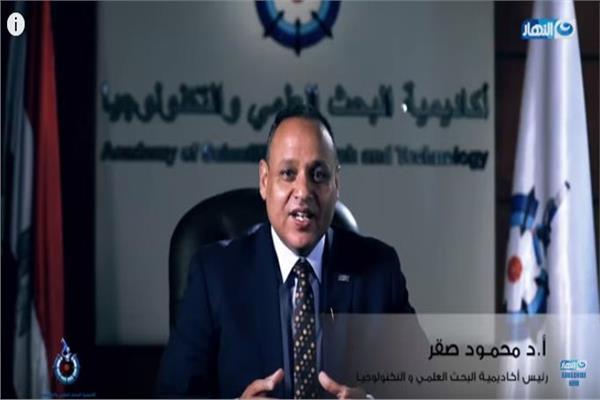 الدكتور محمود صقر رئيس  أكاديمية البحث العلمى والتوطنولوجيا