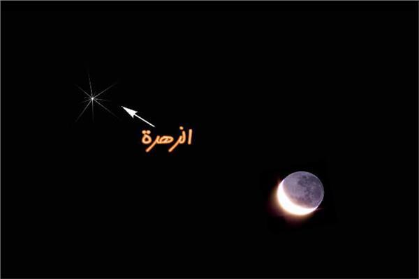 القمر يقترن بالزهرة