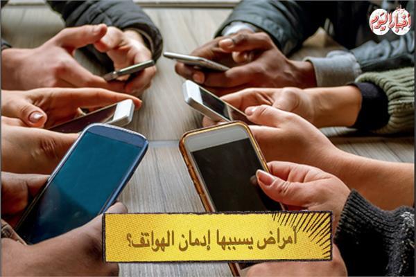 أمراض يسببها إدمان الهواتف
