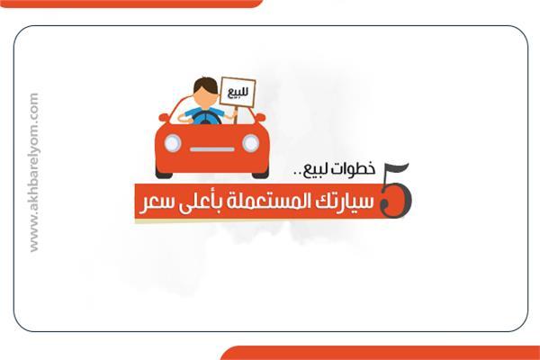 خطواط لبيع سيارتك المستعملة بأعلى سعر