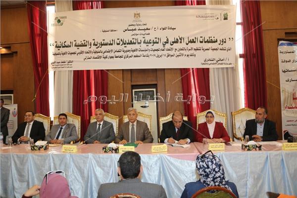 مؤتمر دور منظمات العمل الأهلي للتوعية بالتعديلات الدستورية