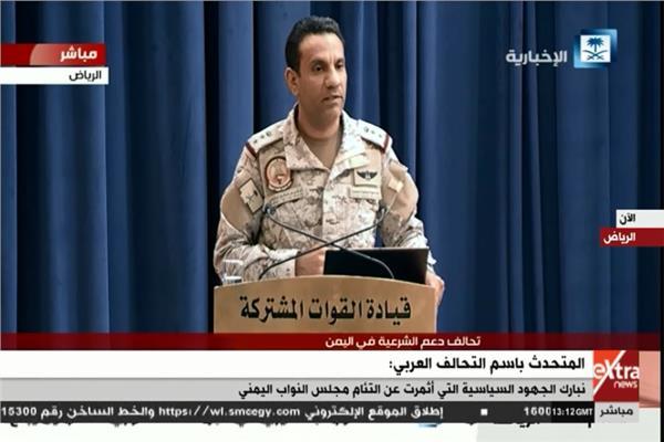 مؤتمر صحفي للمتحدث بإسم تحالف دعم الشرعية باليمن