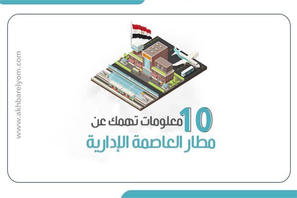 10معلومات تهمك عن مطار العاصمة الإدارية