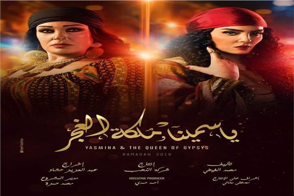 صورة| فيفي عبدة وحورية فرغلي تتصدران أفيش «ياسمينا وملكة الغجر»
