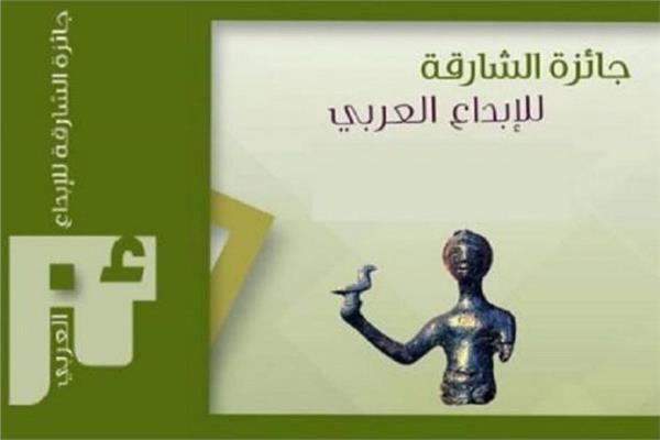 جائزة الشارقة للإبداع العربي