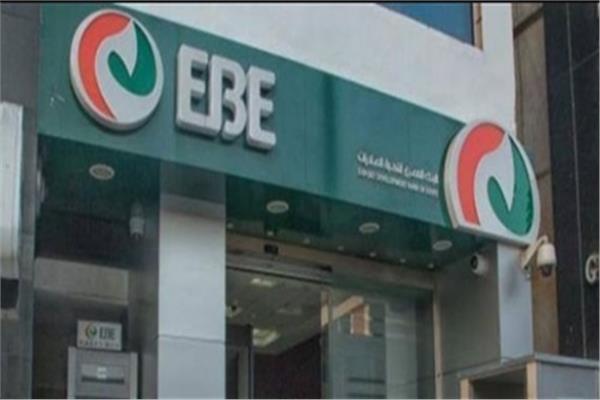 البنك المصري لتنمية الصادرات: فتح حسابات مصرفية بدون حد أدنى حتى هذا اليوم-أرشيفية