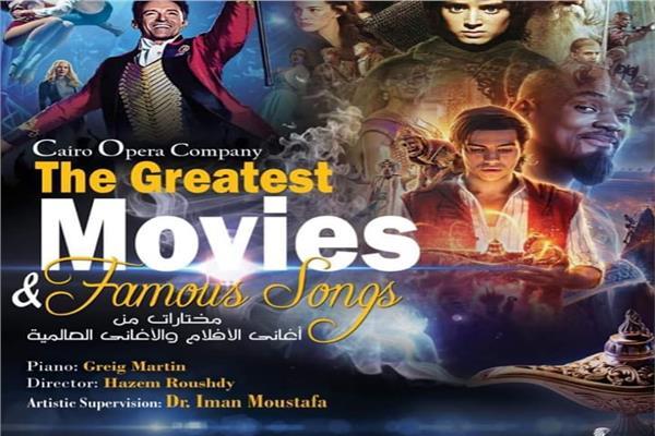 اعمال غنائية عالمية يومان بمعهد الموسيقى العربية