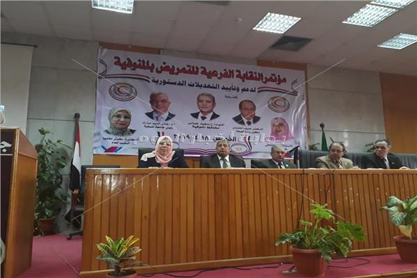 نقابة التمريض بالمنوفية تعقد مؤتمرًا لدعم وتأييد التعديلات الدستورية