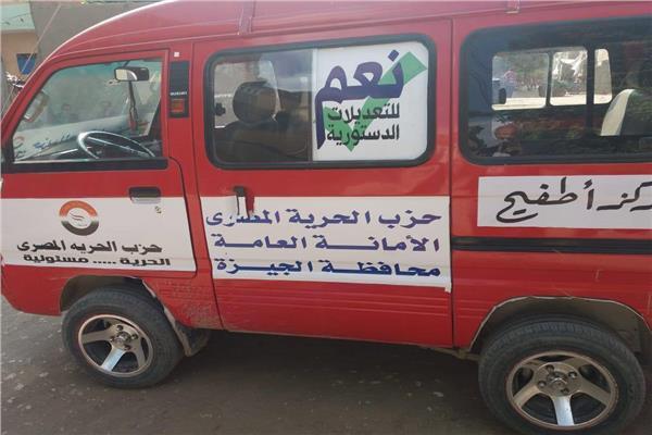 حزب «الحرية»: وسائل نقل و«لاب توب» للتسهيل على المواطنين بالاستفتاء