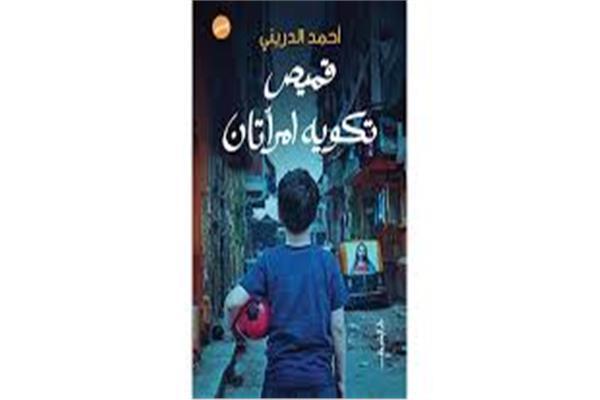 «قميص تكويه امرأتان»  في مكتبة مصر الجديدة