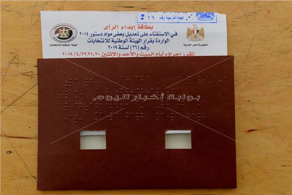 بطاقة الإقتراع بطريقة برايل للمكفوفين
