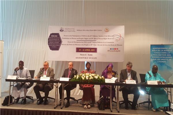 افتتاح المنتدى غير الحكومي للجنة الأفريقية لحقوق الإنسان بشرم الشيخ