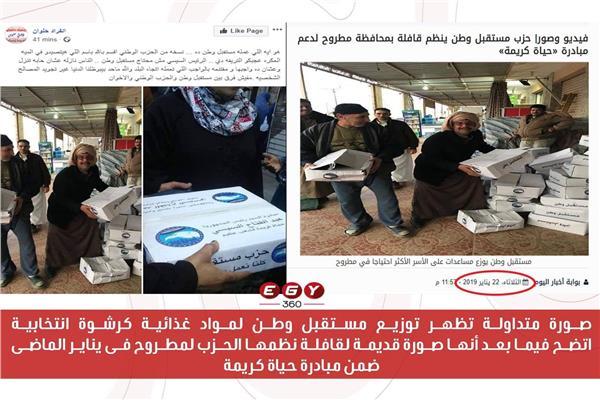 الصور الحقيقية تفضح كذب الإخوان