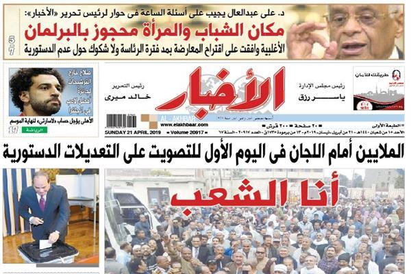 الصفحة الأولى من عدد الأخبار الصادر الأحد 21 أبريل