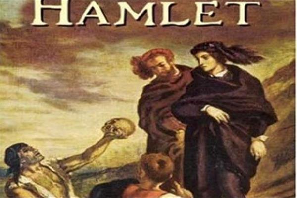 مسرحية هامليت