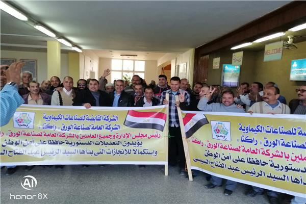 عمال شركات القابضة للصناعات الكيماوية يشاركون في الاستفتاء على التعديلات الدستورية
