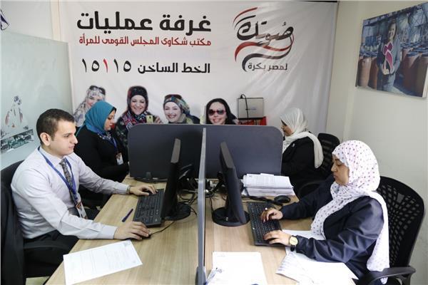 غرفة عمليات المجلس القومي للمرأة