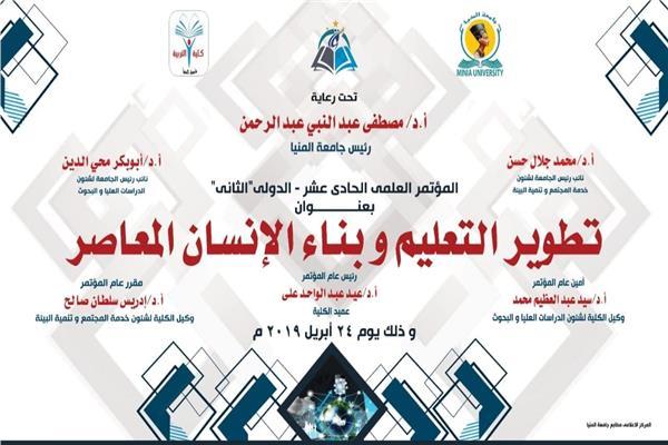 """غدًا ...""""تربية المنيا"""" تفتتح مؤتمرها الدولي الثاني بعنوان """" تطوير التعليم وبناء الإنسان المعاصر"""""""