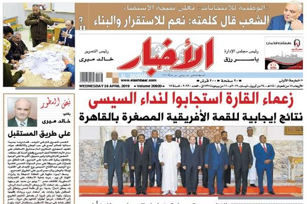 الصفحة الأولى من عدد الأخبار الصادر الأربعاء 24 أبريل