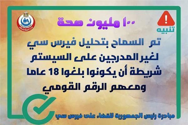 منشور لجهود حملة 100 مليون صحه