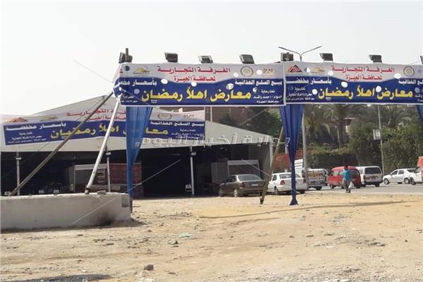 محافظ الجيزة يفتتح سوبر ماركت اهلا رمضان بالعجوزة والهرم وجنوب الجيزة