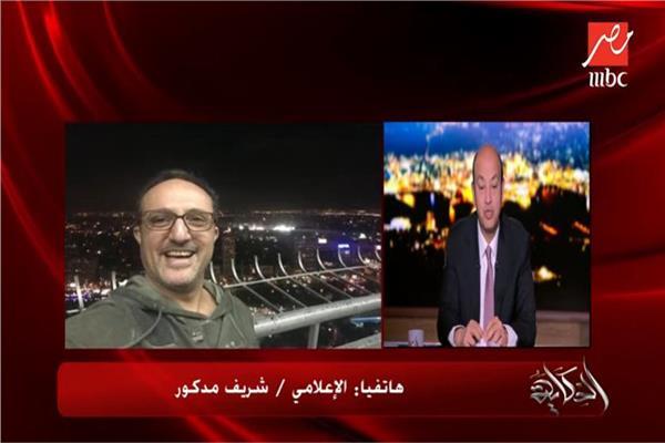 شريف مدكور خلال مداخلته مع عمرو أديب