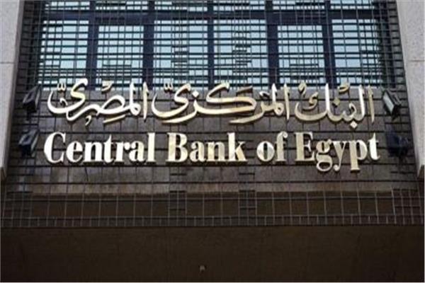 البنك المركزي يكشف الاحتياطي النقدي من العملات الأجنبية وتوقعات بارتفاعه